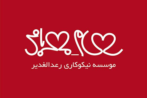کمپین سهام مهربانی ۲